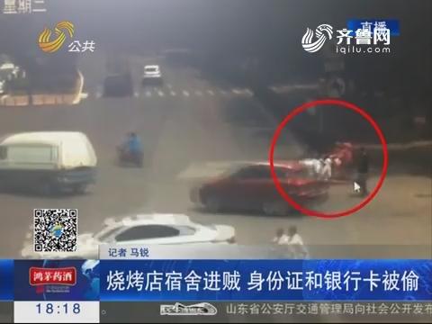 济南:烧烤店宿舍进贼 身份证和银行卡被偷