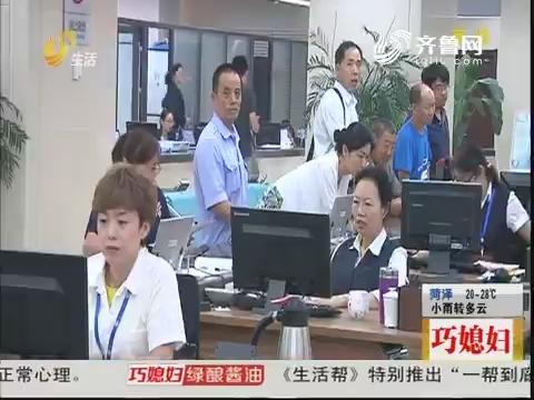 济南:外地户籍可参加医保