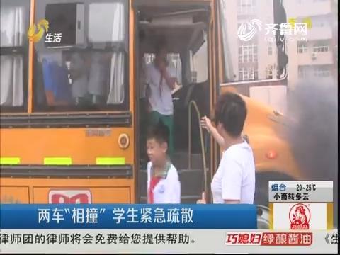 """济南:两车""""相撞"""" 学生紧急疏散"""
