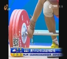 全运会:男子105公斤级 山东选手杨哲夺冠