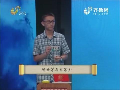 2017年09月03日《国学小名士》:山东省复赛中学组第一场