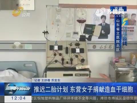 【闪电连线】推迟二胎计划 东营女子捐献造血干细胞
