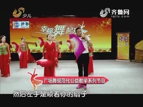 20170906《幸福舞起来》:广场舞规范化公益教学系列节目