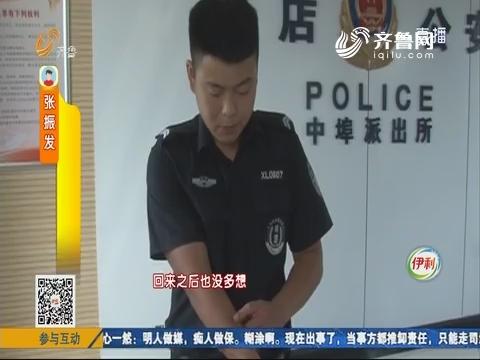 """淄博:半夜打""""草""""惊蛇逮毒蛇"""