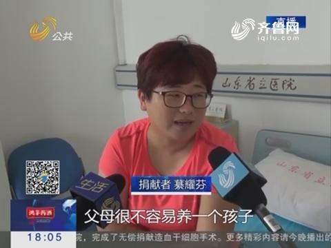 济南:为捐干细胞 她推迟二胎计划