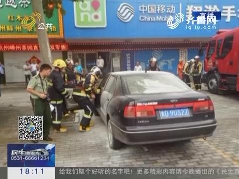 枣庄:轿车自燃 95后小伙奋力灭火除险情
