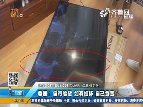 泰安:开箱屏幕破损 网购彩电退换货成难题