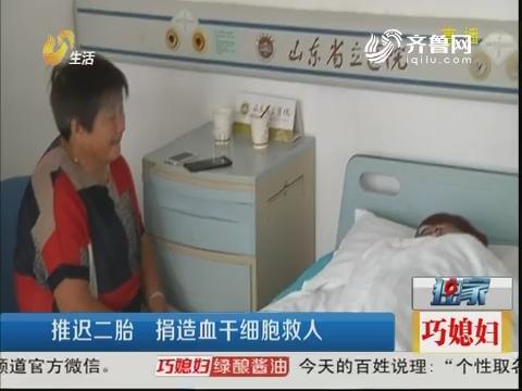 推迟二胎 捐造血干细胞救人