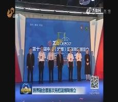 跨界融合展首次亮相淄博陶博会