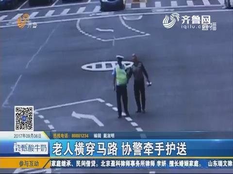 淄博:老人横穿马路 协警牵手护送