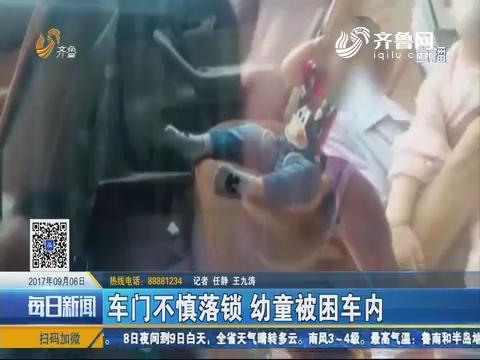 济南:车门不慎落锁 幼童被困车内