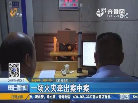 济南:一场火灾牵出案中案