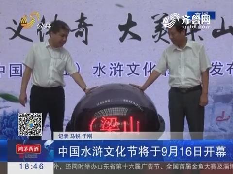 中国水浒文化节将于9月16日开幕