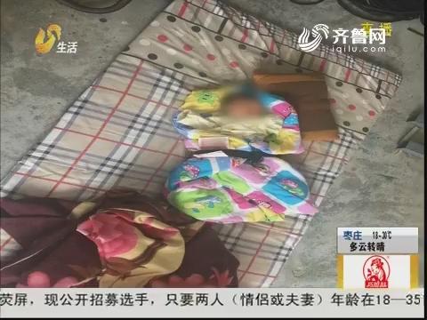 """潍坊:门口捡来""""小包袱"""" 竟是婴儿?"""