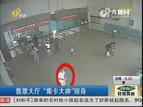 """枣庄:售票大厅 """"集卡大神""""现身"""