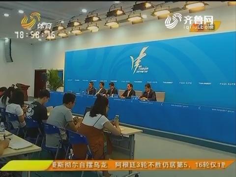 在三秦大地讲好体育故事 2021年十四届全运会将在陕西举行