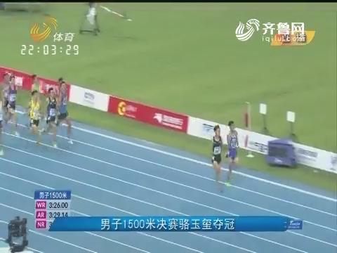 男子1500米决赛骆玉玺夺冠