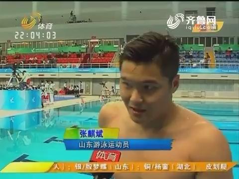 奖牌速递:发挥正常预料之内 男子100米蝶泳张麒斌摘铜