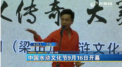 中国水浒文化节9月16日开幕