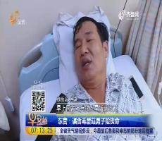 东营:误食毒蘑菇男子险丧命