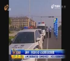 【闪电连线】滨州:利剑行动 让老赖无处躲藏