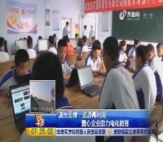 滨州无棣:资源再利用 爱心企业助力电化教育