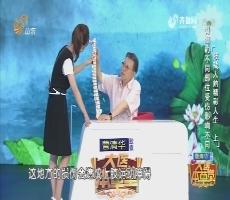 20170907《大医本草堂》:残疾人的精彩人生(上)