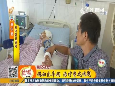 博兴:媳妇出车祸 治疗费成困难