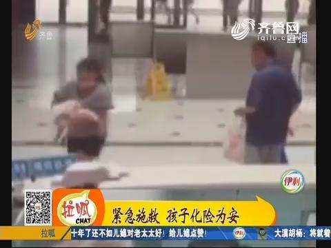 邹城:孩子窒息 护士一路狂奔救人
