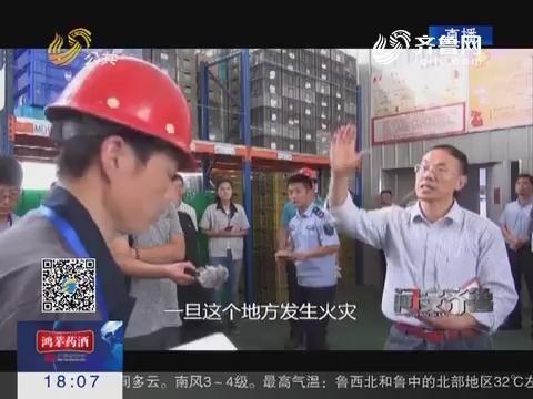 烟台福山:涉尘涉粉企业隐患多