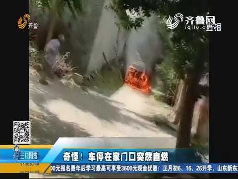 郯城:奇怪!车停在家门口突然自燃