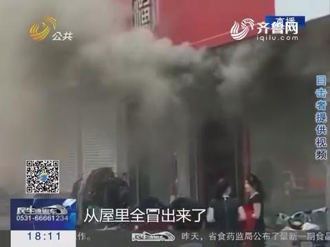 济南泉城广场附近一服装店突发火灾