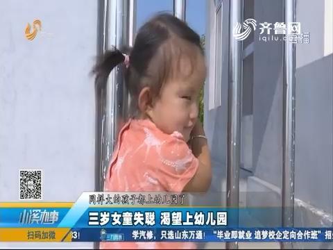 滨州:三岁女童失聪 渴望上幼儿园
