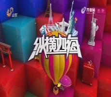 20170907《纵横四海》:青州初印象 历史外衣下的活力灵魂