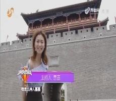纵横四海:48小时旅行定制 青州古城