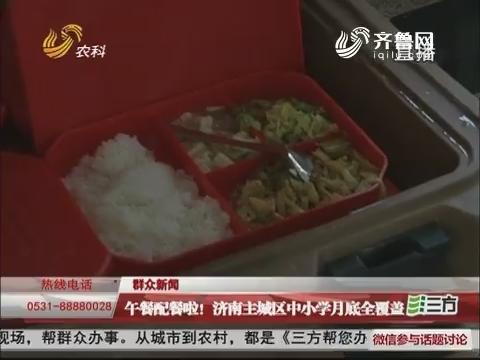 【群众新闻】午餐配餐啦!济南主城区中小学月底全覆盖