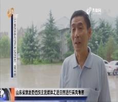山东省旅发委组织主流媒体走进日照进行采风考察