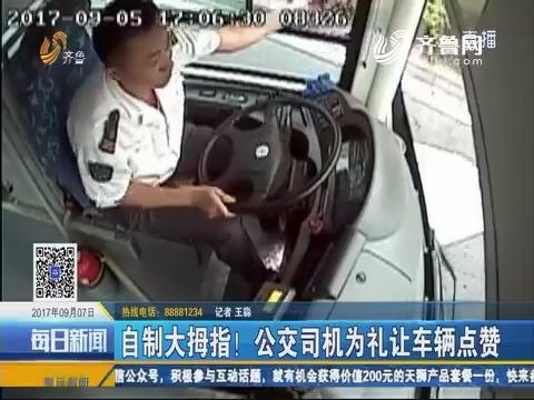 济南:自制大拇指!公交司机为礼让车辆点赞