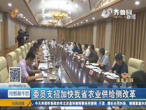 提案追踪:委员支招加快山东省农业供给侧改革