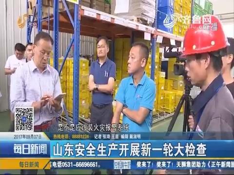 烟台福山:山东安全生产开展新一轮大检查