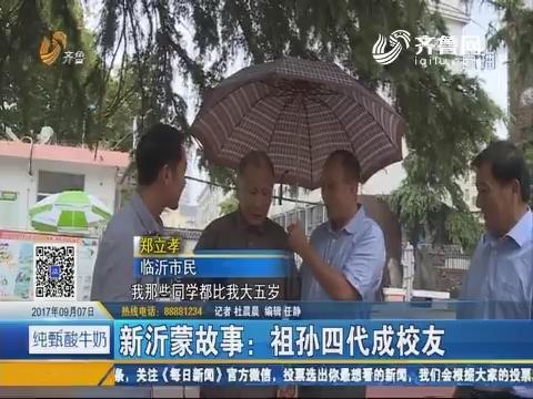 临沂:新沂蒙故事 祖孙四代成校友