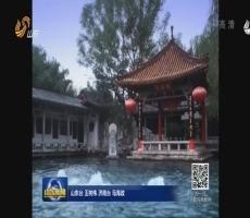 济南划定泉水核心遗产区163公顷