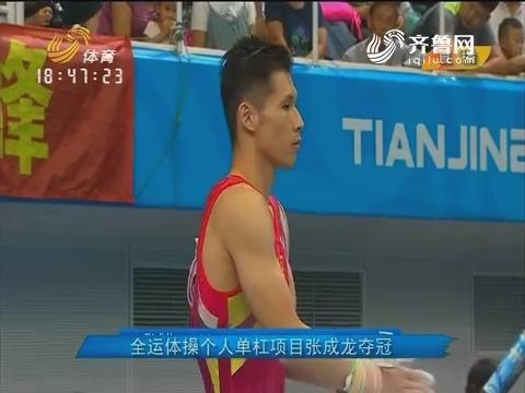 全运体操个人单杠项目张成龙夺冠