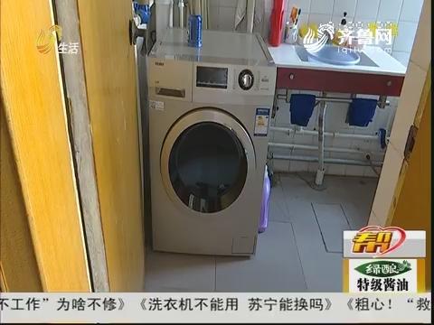 """淄博:新洗衣机""""不工作"""" 为啥不修?"""