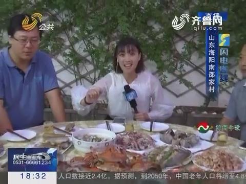 【闪电连线】海阳渔家乐 撬起农村旅游产业