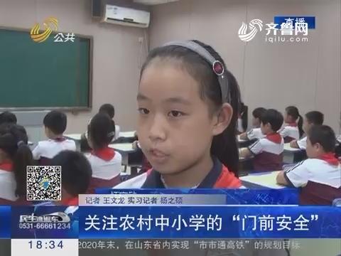 """济南:关注农村中小学的""""门前安全"""""""