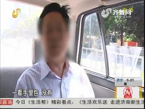 """潍坊:粗心!""""救命背包""""遗落公交车"""