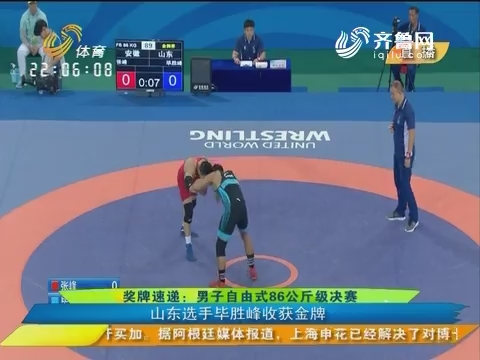 奖牌速递:男子自由式86公斤级决赛 山东选手毕胜峰收获金牌