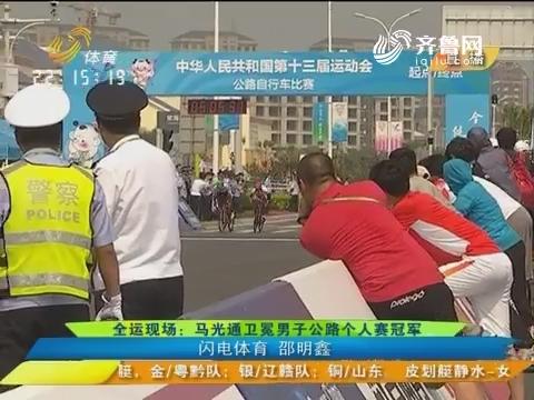 全运现场:马光通卫冕男子公路个人赛冠军