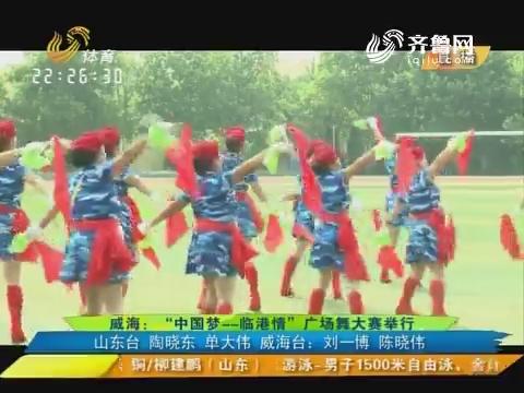 """闪电速递:威海""""中国梦——临港情""""广场舞大赛举行"""